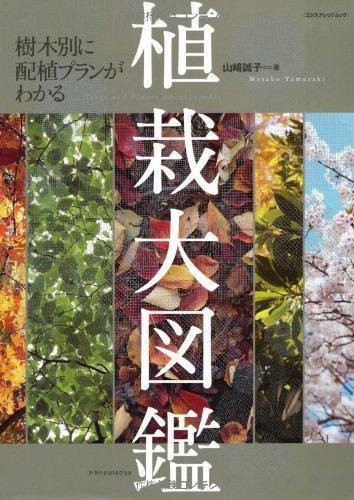樹木別に配植プランがわかる植栽大図鑑 (エクスナレッジムック)