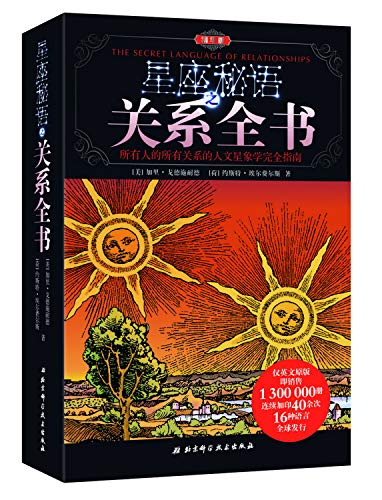 Constellation secret language of relationship book is the best version (the first astrology parse book, Sina, Yahoo constellation channel more than 400 Chinese website reference book content sold 1,300,000 copies, only the English original, continuous imprint of more than 40 times, 16 languages ??worldwide distribution)
