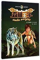 世界经典动物故事:森林王子