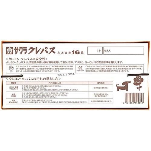 サクラクレパスクレパス16色ゴムバンド付きLP16R