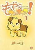 もずく、ウォーキング! (1) (ヤングチャンピオンコミックス)