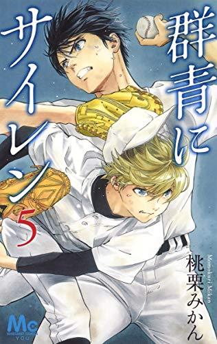 群青にサイレン 5 (マーガレットコミックス)