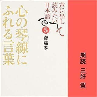 『声に出して読みたい日本語 5-心の琴線にふれる言葉』のカバーアート