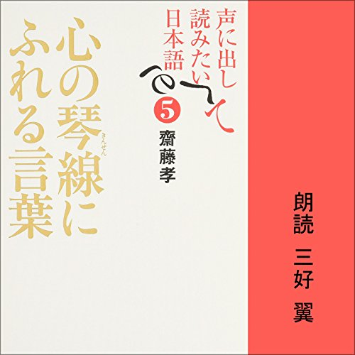 声に出して読みたい日本語 5-心の琴線にふれる言葉 cover art