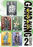 ギャングキング 超合本版(2) (イブニングコミックス)