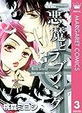悪魔とラブソング 3 (マーガレットコミックスDIGITAL)