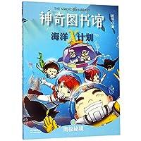正版 凯叔神奇图书馆系列 海洋X计划 南极秘境 儿童科普故事 海洋探险科普漫画册 儿童文学 课外书读物 果麦图书