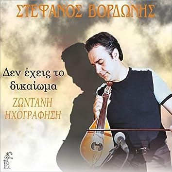 Den Exeis Dikaioma (Live)