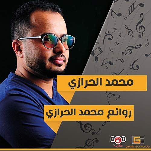 محمد الحرازي