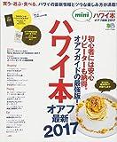 ハワイ本オアフ最新2017 mini