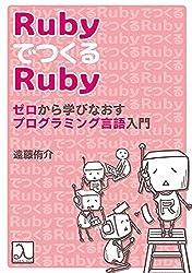 RubyでつくるRuby : ゼロから学びなおすプログラミング言語入門