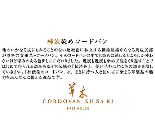BRITHOUSE『コードバン名刺&カードケース(KC-2013)』