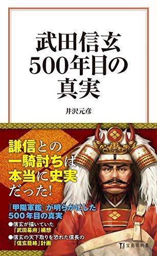武田信玄 500年目の真実 (宝島社新書)