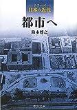 シリーズ日本の近代 - 都市へ (中公文庫)