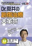 Dr.夏井の創傷治療大革命/ケアネットDVD