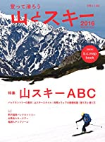 山とスキー2016 (別冊 山と溪谷)