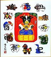 吉岡浩太郎 干支色紙:丑『十二支』版画色紙