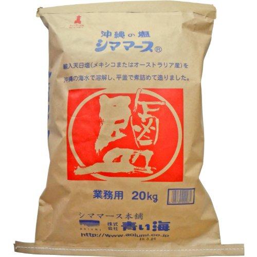 業務用 沖縄の塩シママース 20kg 2袋