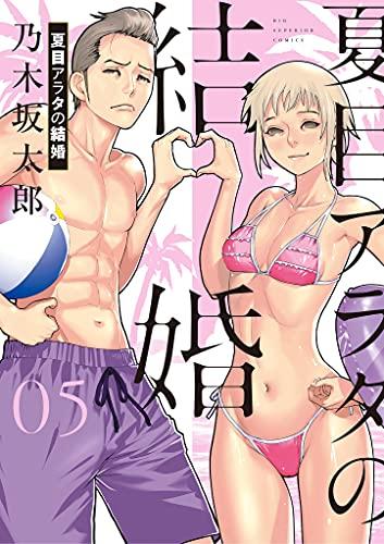 夏目アラタの結婚(5) (ビッグコミックス)
