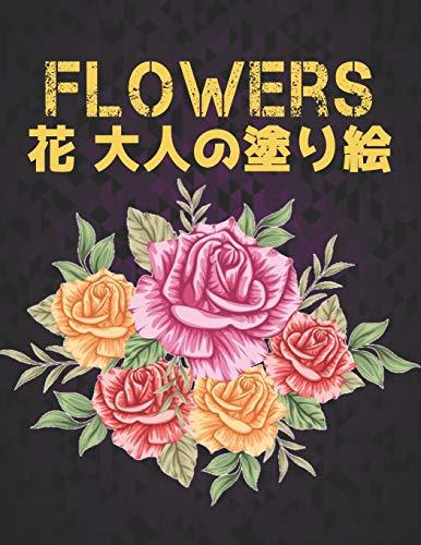 Flowers 大人 塗り絵 花: 塗り絵 花 大活字の塗り絵の大人のストレス解消 抗ストレス 塗り絵 大人 ストレス解消とリラクゼーションのための ぬりえほん 花 大人のリラクゼーションの塗り絵100インスピレーションあふれる花柄大人のリラクゼーションの