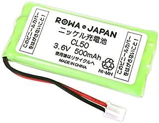 Yupiteru ユピテル 充電池 LEXEL CL50 ニッケル水素電池 互換 バッテリー VE-S32RS VE-S34RS VE-S24R VE-S14 VE-S26R VE-S37RS 【ロワジャパン】