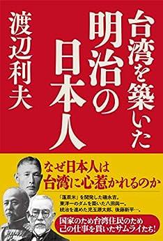 [渡辺利夫]の台湾を築いた明治の日本人