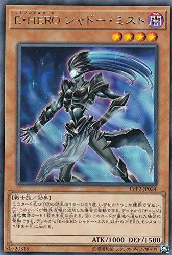 遊戯王 LVP2-JP024 E・HERO シャドー・ミスト (日本語版 レア) リンク・ヴレインズ・パック2