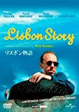 リスボン物語 [DVD] image
