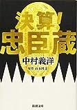 決算! 忠臣蔵 (新潮文庫)