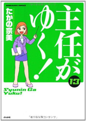 主任がゆく!  (13) (ぶんか社コミックス)