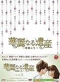 華麗なる遺産~燦爛人生~DVD-BOX 3 image
