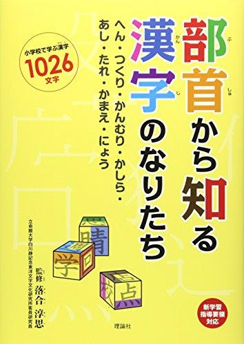 部首から知る漢字のなりたち―へん・つくり・かんむり・かしら・あし・たれ・かまえ・にょう