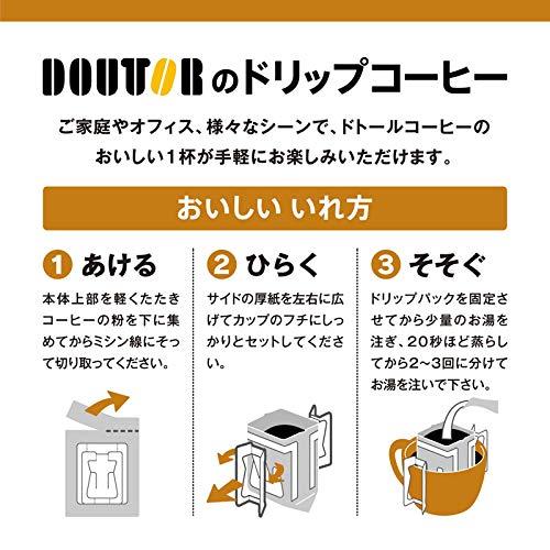 ドトールコーヒー『ドリップパック香り楽しむバラエティアソート40P』