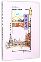 PoetryofTheWorld (Chinese Edition)