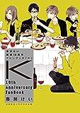市川けい 画業10周年ファンブック 「K」 【初回限定小冊子付特装版】