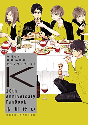 市川けい 画業10周年ファンブック 「K」 【初回限定小冊子付特装版】 _0