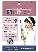 夜に駆ける/YOASOBI【サックス(Bb、Eb)】(SOL-2033)【伴奏音源CD付、ピアノ伴奏譜付】《ポップスソロシリーズ》
