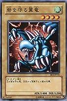 【遊戯王シングルカード】 《ビギナーズ・エディション1》 砦を守る翼竜 ノーマル be1-jp141