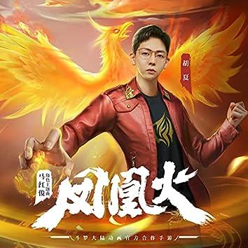 凤凰火 (《新斗罗大陆》手游马红俊人物角色曲)