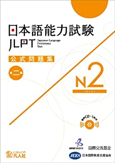 Jlpt N2 Japanese-Language Proficiency Test Official Book Trial Examination Questions 2nd Edition