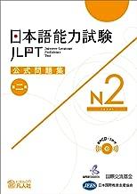 Best jlpt n2 books Reviews