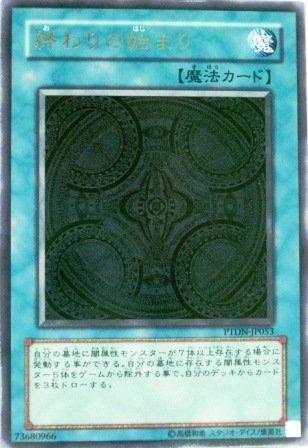 遊戯王 PTDN-JP053-R 《終わりの始まり》 Rare
