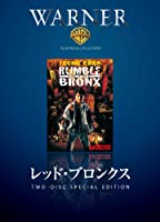 レッド・ブロンクス [DVD]