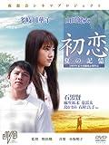 初恋 夏の記憶 [DVD] image