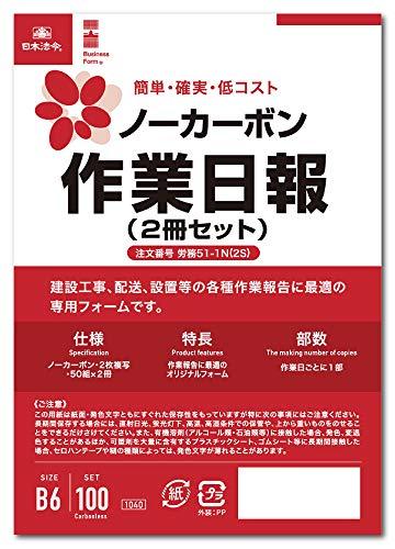 日本法令 ノーカーボン作業日報(B6・2枚複写・2冊セット)労務51-1N(2S)