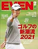 EVEN 2021年2月号 Vol.148(今年の流行を大予想 ゴルフの新潮流2021)[雑誌]