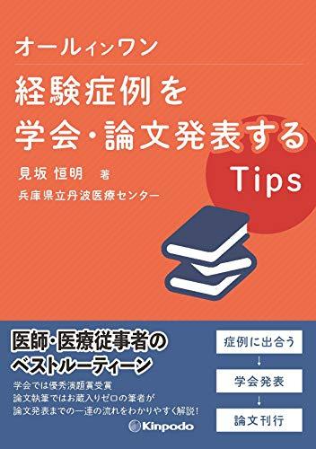 オールインワン 経験症例を学会・論文発表するTips