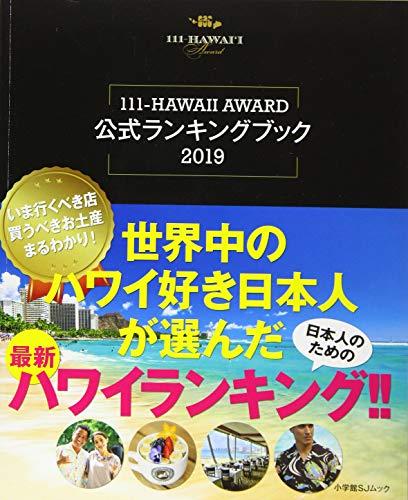 世界中のハワイ好き日本人が選んだ最新ハワイランキング!!: 111-HAWAII AWARD 公式ランキングブック2019