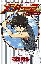 メジャーセカンド 少年サンデーコミックスビジュアルセレクション コミック 1-3巻セット [-]