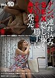 ナンパ連れ込みSEX隠し撮り・そのまま勝手にAV発売。 Vol.10 綜実社/妄想族 [DVD]